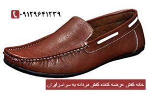 فروش عمده کفش چرم