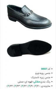 فروش عمده اینترنتی کفش چرمی